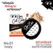 Mongrang แป้งผสมรองพื้น Stay Oil Control Matte Powder 01 Ivory