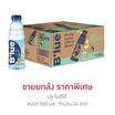 น้ำดื่มบลู โมฮิโต้ 500 มล. (ยกลัง 24 ขวด)