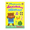 เตรียมความพร้อมเด็กเก่งเริ่มเรียนรู้คณิตศาสตร์