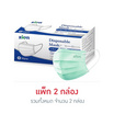 ไซออน หน้ากากป้องกันฝุ่นละออง สีเขียว (1 กล่อง / 50 ชิ้น)