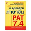 ตะลุยข้อสอบภาษาจีน PAT 7.4