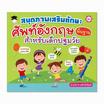 สมุดภาพเสริมทักษะศัพท์ภาษาอังกฤษพื้นฐานสำหรับเด็กปฐมวัย