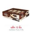 โลซาน เวเฟอร์กลิ่นช็อกโกแลตและวานิลลา 30 กรัม (แพ็ก 12 ชิ้น)