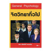 General Psychology จิตวิทยาทั่วไป