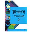 ภาษาเกาหลี 2 (แบบเรียน)