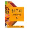 ภาษาเกาหลี 5 (แบบเรียน)