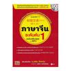 ภาษาจีนระดับต้น 1 (ฉบับปรับปรุง) +MP3