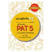 ปราชญ์วิชาชีพครู (สุจิปุลิ) เตรียมสอบ PAT 5 ความถนัดทางวิชาชีพครู