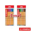 STABILO 1แถม1 Point88 ปากกาสีหมึกน้ำ ชุด10สี คละสี (แพ็ก10ด้าม)