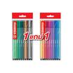 STABILO 1แถม1 Pen68 ปากกาสีหมึกน้ำ ชุด10สี คละสี (แพ็ก10ด้าม)