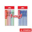 STABILO 1แถม1 ปากกาลูกลื่น Re-Liner สีพาสเทล 6ด้าม+สีน้ำเงิน 6ด้าม