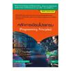 หลักการเขียนโปรแกรม (สอศ.) (รหัสวิชา 20204-2004)