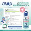 Osoji โอโซจิ เนเชอรัล แฮนด์ แซนนิไทเซอร์ สเปรย์ 200 มล.