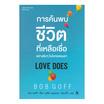 การค้นพบชีวิตที่เหลือเชื่ออย่างลับๆ ในโลกธรรมดา LOVE DOES