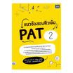 แนวข้อสอบติวเข้ม PAT2