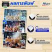 Hi-jet กระดาษโฟโต้ ผิวมัน Inkjet Platinum Glossy Photo Paper 200แกรม A4 (100 แผ่น)