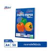 Hi-jet กระดาษโฟโต้ ผิวมัน Inkjet Fruit Series Glossy Photo Paper 180แกรม A4 (50 แผ่น)