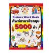 ศัพท์ภาษาอังกฤษ 5000 คำ