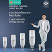 RANDY หลอด LED STICK 9 วัตต์ (แสงเหลือง) 3แถม1