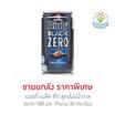 เบอร์ดี้ แบล็ค ซีโร่ สูตรไม่มีน้ำตาล 180 มล. (ยกลัง 30 กระป๋อง)