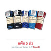 เดอลอง กางเกงบ็อกเซอร์ Dry fast แพ็ก 5 ตัว (คละสี)