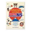 เก่งไวยากรณ์และคำศัพท์ สำหรับสอบวัดระดับภาษาญี่ปุ่น N5
