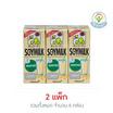 คิคโคแมน นมถั่วเหลือง UHT รสไม่หวาน 200 มล. (แพ็ก 3 กล่อง)