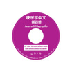 ชุดเรียนภาษาจีนให้สนุก 3 (พร้อม CD) ชุด เรียนภาษาจีนให้สนุก ชุดที่ 3