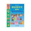 ชุดเรียนภาษาจีนให้สนุก 4 (พร้อม CD) ชุดเรียนภาษาจีนให้สนุก ชุดที่ 4